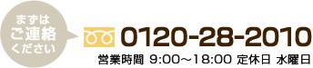 0120-28-2010