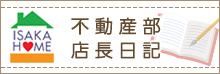 不動産部店長日記